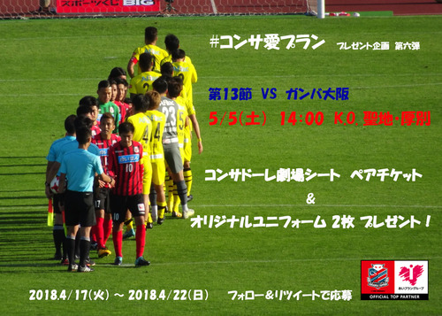 ○0505 G大阪.jpg
